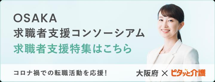 大阪府×ピタッと介護 OSAKA求職者支援コンソーシアム求職者支援特集はこちら